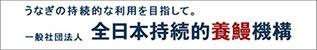 全日本持続的養鰻機構